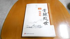 名家讲堂:骨鲠处世:吴云讲陶渊明(作者签名印章赠书) B21