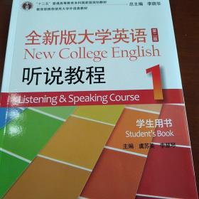 全新大学英语听说教程