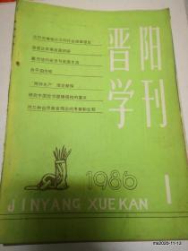 晋阳学刊  1986年第1期俞平伯传略