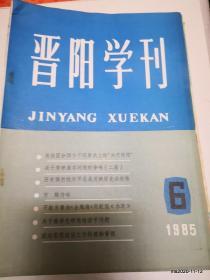 晋阳学刊  1985年第6期贺麟传略