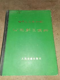 中国人民共和国:公路桥梁画册