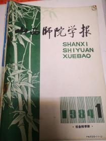 山西师院学报1984年第1期 社科版