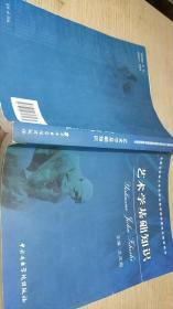 艺术学基础知识 /王次炤 中央音乐学院出版社