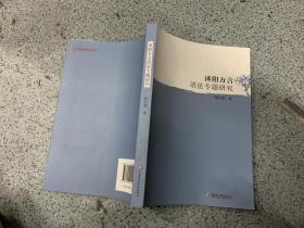 沭阳方言语法专题研究 【一版一印】 (知识分子译丛) 全新未阅