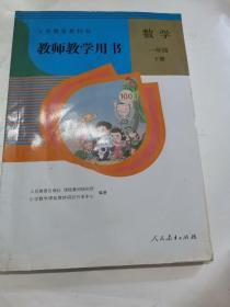 义务教育教科书教师教学用书  数学 一年级(下册)