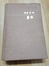 1988年初版粟裕战争回忆录