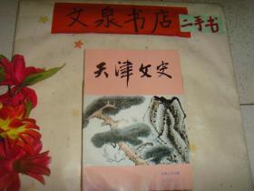 天津文史  2002   1
