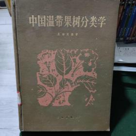 中国温带果树分类学