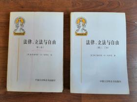 法律、立法与自由(第一卷)(第二三卷)【两本合售】