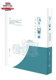 预售【外图港版】筑觉 V:阅读纽约建筑 / 建筑游人 三联书店(香港)有限公司