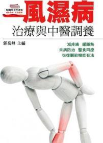 预售【外图港版】风湿病治疗与中医调养 / 郭岳峰 商务印书馆(香港)有限公司