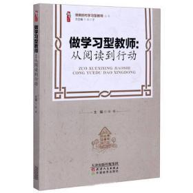 桃李书系做新时代学习型教师丛书:做学习型教师:从阅读到行动