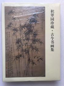 积翠园珍藏 古今书画集(塑封)