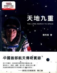 预售【外图港版】天地九重 / 杨利伟 三联书店(香港)有限公司