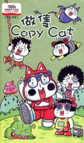 预售【外图港版】做只Copy Cat / 草日-作者 三联书店(香港)有限公司