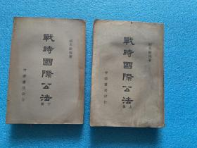民国37年4月初版 《战时国际公法》(上下册)