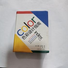 色彩设计指南(修订版)