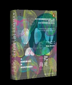 一把海贝               甲骨文系列丛书             [英]托比·格林(Toby Green) 著;郭建龙 译