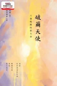 预售【外图港版】破茧天使——六个甦醒的新生命 / 黄明乐 商务印书馆(香港)有限公司
