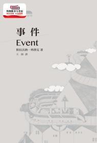 预售【外图港版】事件 / 斯拉沃热.齐泽克 商务印书馆(香港)有限公司