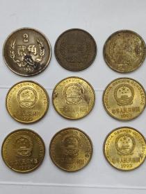 长城币三枚.93 年梅花5角六枚合售