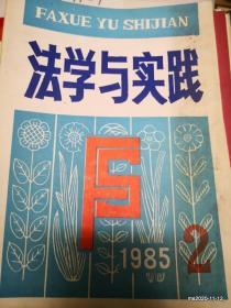 创刊号收藏:法学与实践 1985年第1,2期