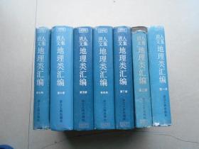 清人文集 地理类汇编(全7册)