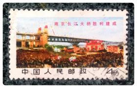 信销单票:文14 南京长江大桥胜利建成(4-4)庆祝建成(4分)~B枚