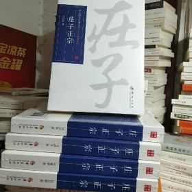 华夏国学经典文库:庄子正宗(全文解读本)
