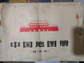 《中国地图册(普及本)》
