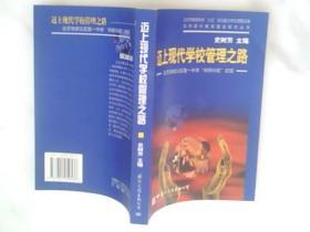"""迈上现代学校管理之路:北京市顺义区第一中学""""科研兴校""""纪实"""