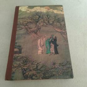 《三国演义》一卷本。