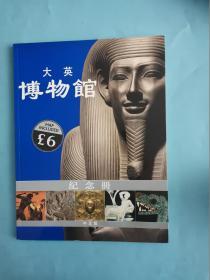 大英博物馆纪念册(中文版)