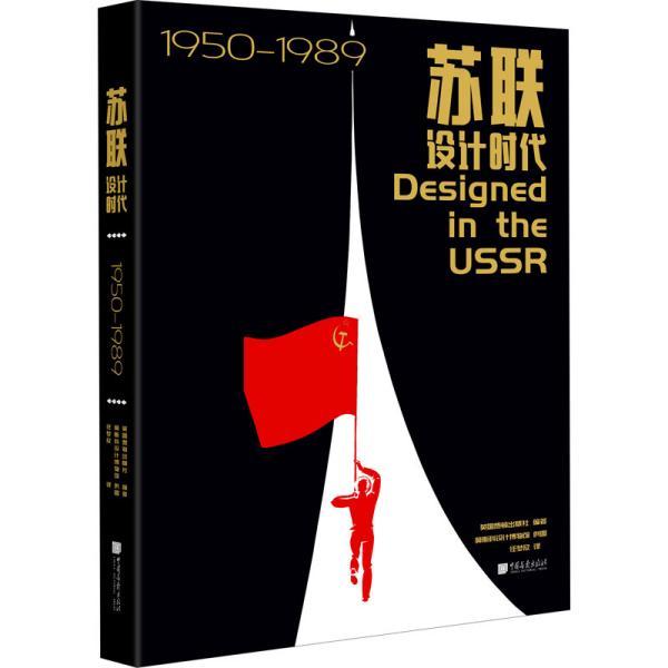 苏联设计时代1950—1989