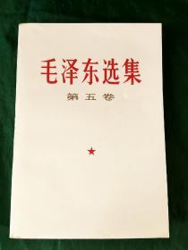 毛泽东选集。第五卷
