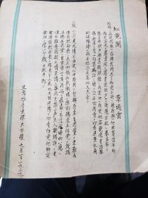 文彦抄于天津大水后1939年(民国,毛笔小楷)