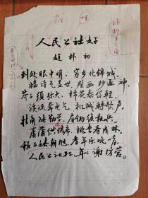 中国书法家协会副主席、佛教协会会长 赵朴初 诗稿。