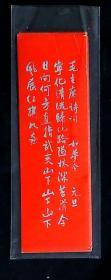 毛主席诗词(13枚)