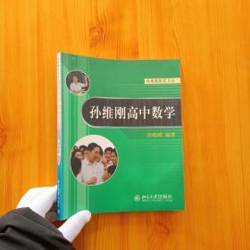 孙维刚高中数学【书内有水渍  看图】