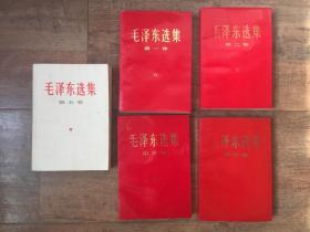 毛泽东选集(1至4卷红亮皮)白皮第五卷.五本全是天京印刷