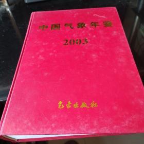 中国气象年鉴2003、2004、2005、2006