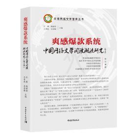 爽感爆款系统--中国网络文学阅读潮流研究(第3季)