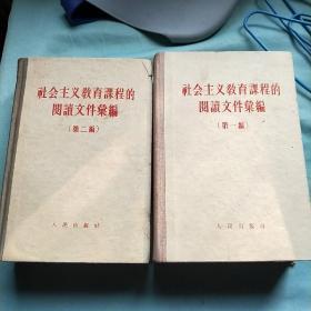 社会主义教育课程的阅读文件汇编第一编第二编