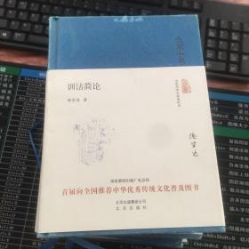 大家小书 训诂简论(精装本)