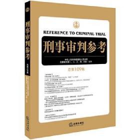 刑事审判参考(总第109集) 中华人民共和国高人民法院刑事审判