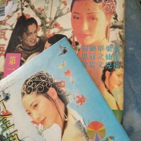 经典古装电视连续剧(第一回、第三回)杨思敏主演 4碟VCD电视剧