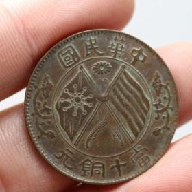 中华民国开国纪念币当十铜元十文背双旗