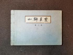 山乡巨变(二)(32开线装/获奖/贺友直/61年出版63年印宣纸)