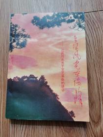 无限风光在险峰--江青同志关于文艺革命的讲话