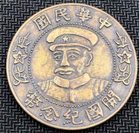 中华民国开国纪念币壹元